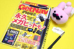 【掲載情報】月刊誌「GetNavi(ゲットナビ) 」11月号に掲載されました!フムフムハック