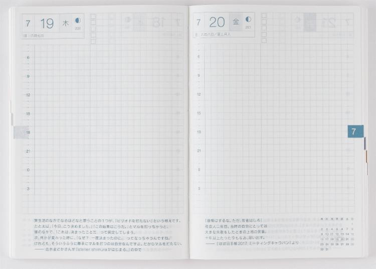 ほぼ日手帳2018