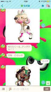 任天堂公式LINEアカウントキノピオくんスプラトゥーン2