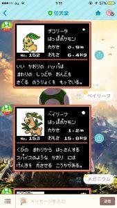 任天堂公式LINEアカウントキノピオくんポケットモンスター金銀