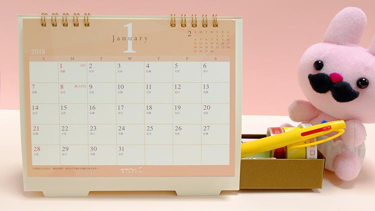 ミドリ「引き出し収納付カレンダー」机の文具はこれ一つで収納