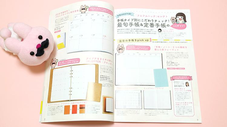 宝島社『e-MOOK 夢をかなえる! 私の手帳術』にフムフムハックのやまぐちが掲載されました