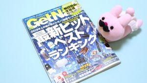 【掲載情報】月刊誌「GetNavi(ゲットナビ) 」8月号に掲載されました!