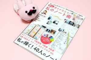 【掲載情報】「絶対!夢をかなえる!私のノート術」にフムフムハックが掲載!