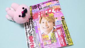 【掲載情報】「週刊女性3月12日号」にやまぐちが掲載されました!