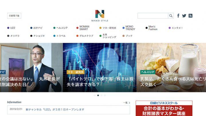 【お仕事情報】「NIKKEI STYLE」でやまぐちの文具連載がスタート!今旬ときめきステーショナリー