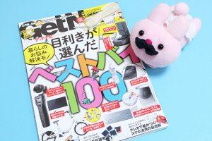 【掲載情報】月刊誌「GetNavi(ゲットナビ) 」7月号に掲載!