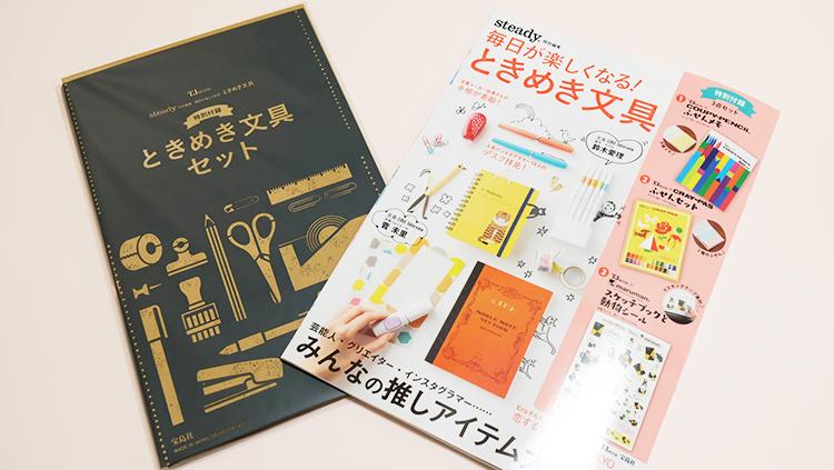 【掲載情報】「毎日が楽しくなる! ときめき文具」にフムフムハックが掲載!