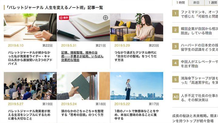 【掲載情報】ダイアモンドオンラインでバレットジャーナル記事が掲載!