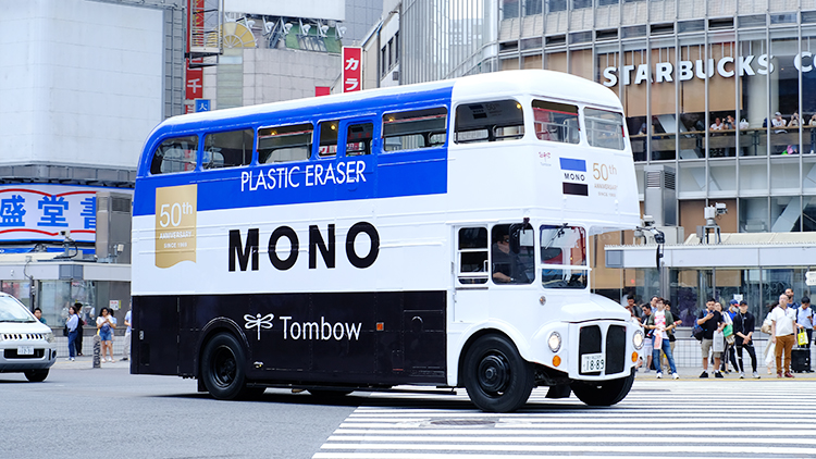 トンボ鉛筆「モノカラー」誕生50周年記念「MONOバス」無料乗車イベント!