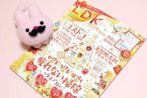 【掲載情報】テストする女性誌LDK12月号に掲載されました!