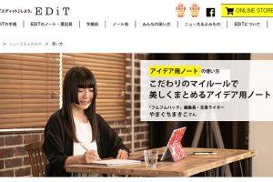【掲載情報】マークス公式サイトでEDiTのアイデア用ノートのインタビュー記事が掲載