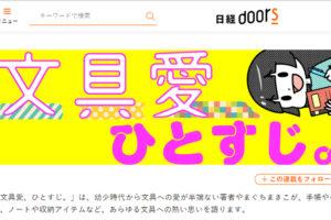【お仕事情報】「日経doors」でやまぐちの文具連載がスタート!