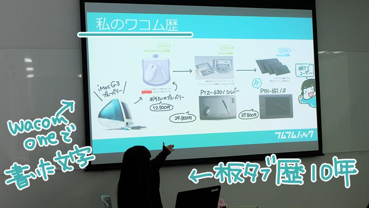 4万円代液タブ「Wacom One」発表会でプレゼンテーションをしました!