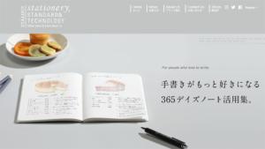 【お仕事情報】STALOGY「365 デイズノート」特設ページのライティングを担当しました!